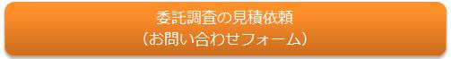 グローバルリサーチ(グローバル市場調査)サイトのカスタムリサーチ(委託調査)問い合わせ