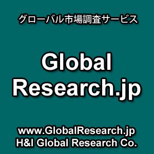 グローバル市場調査サービスのglobalresearchjp