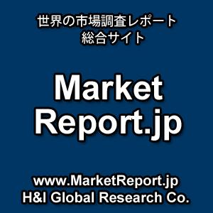 グローバル市場調査資料の総合販売サイトmarketreportjp